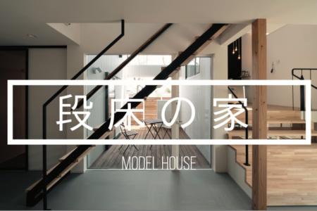 段床の家モデルハウスWEBムービー公開