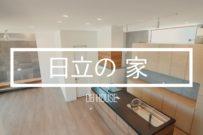 「日立の家」OB HOUSEムービー公開
