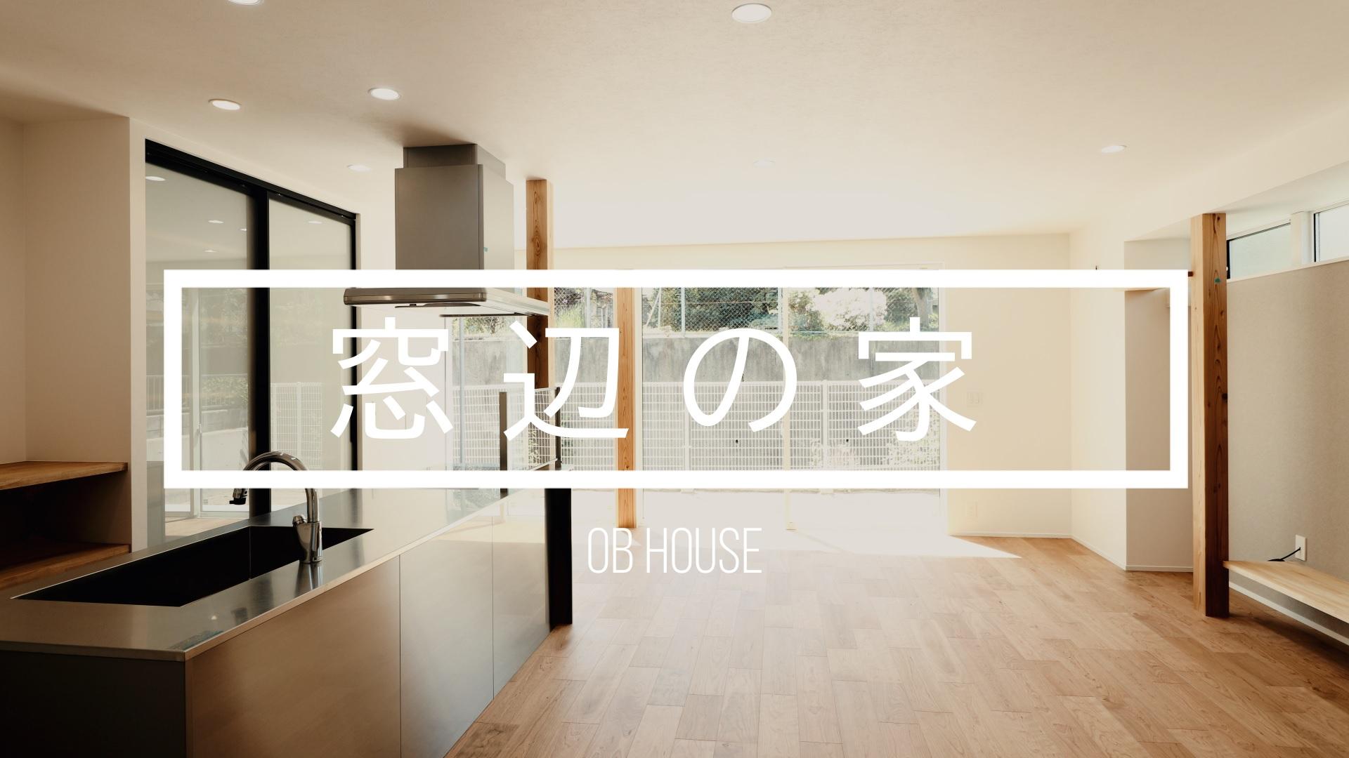 「窓辺の家」OB HOUSEムービー公開