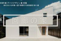「回廊の家」OB HOUSEムービー公開