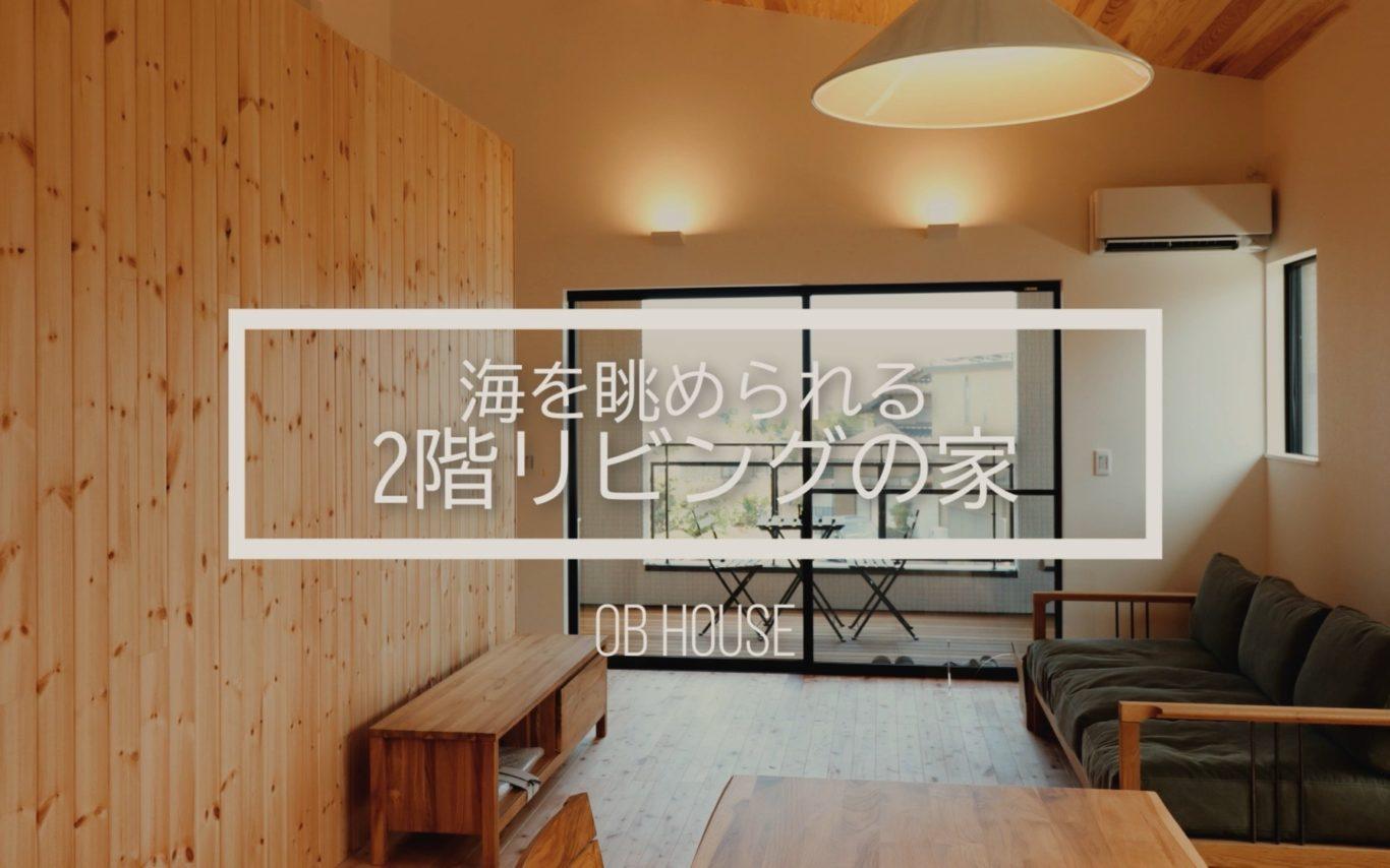 「海を眺められる2階リビングの家」OB HOUSEムービー公開