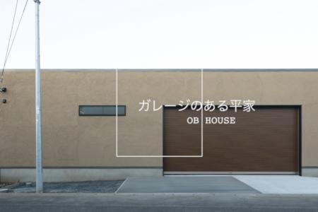 「ガレージのある平家」OB HOUSEムービー公開