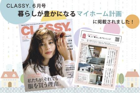 """女性雑誌 CLASSY.6月号 <br/>""""暮らしが豊かになるマイホーム計画"""" に掲載されました!!"""